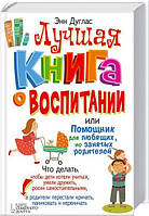 Лучшая книга о воспитании, или Помощник для любящих, но занятых родителей