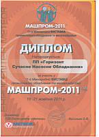 Диплом выставка Машпром