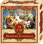 Роскошный подарок для истинных ценителей классической музыки!
