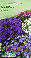 "Семена цветов Брахикома смесь, однолетнее 0,1 г, "" Елітсортнасіння"",  Украина"