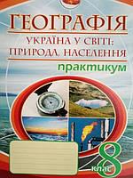 """Географія 8 клас. Практикум """"Україна у світі: природа, населення""""."""