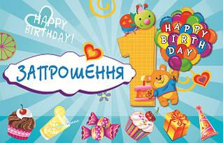Запрошення українською мовою