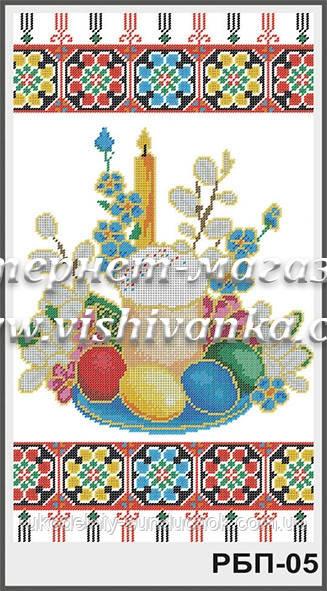 Рушник пасхальный под вышивку ТМ Вишиванка РБП-05