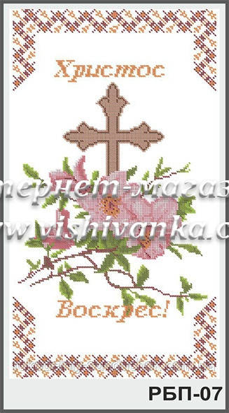 Рушник пасхальный под вышивку ТМ Вишиванка РБП-07
