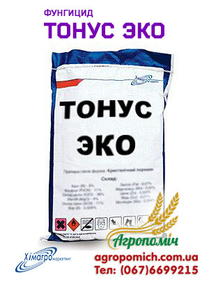 Фунгицид Тонус Еко