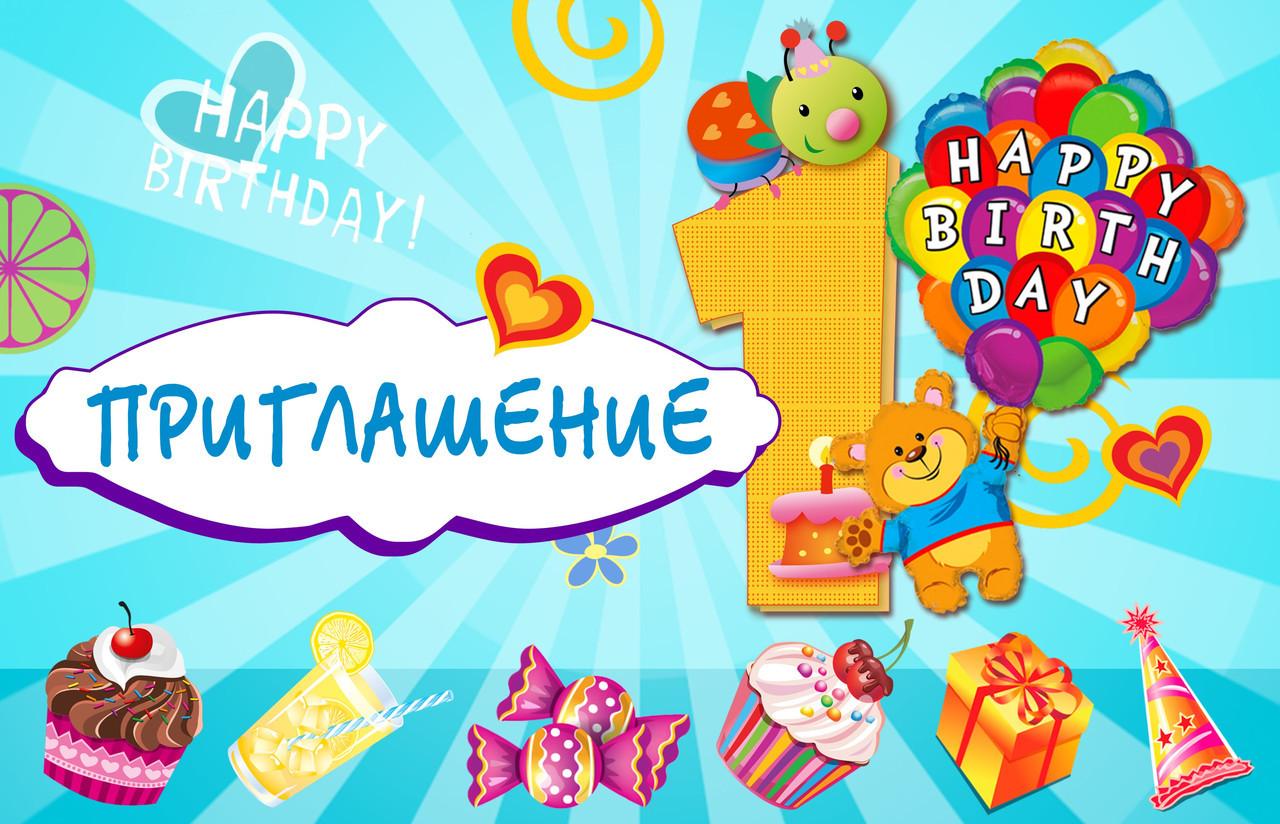 """Пригласительные на день рождения детские """"Первый годик мальчика"""" (20 шт.)"""