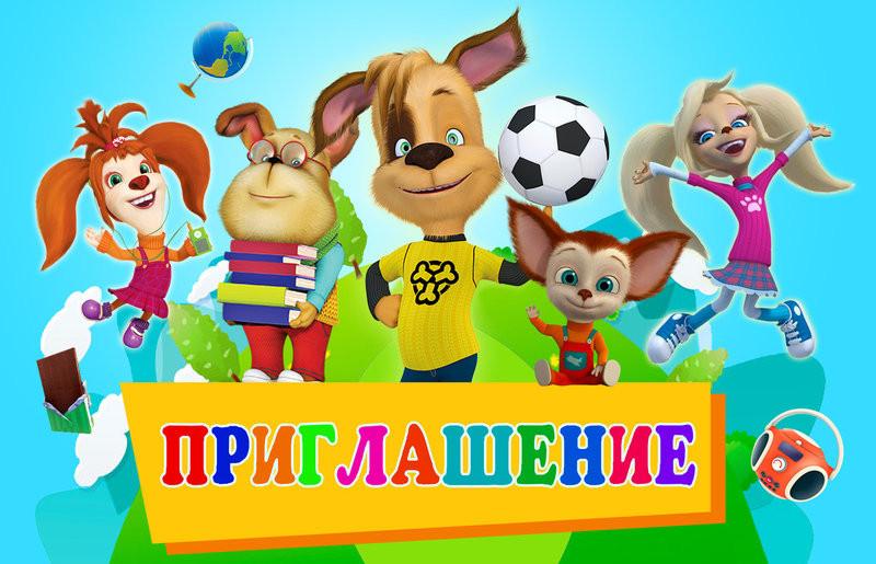 """Пригласительные на день рождения детские """"Барбоскины"""" (20 шт.)"""