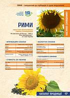 Рими купить семена под евролайтинг (экстра)