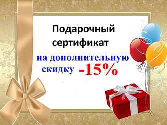 Сертификат на дополнительную скидку -15%