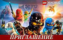 """Пригласительные на день рождения детские """"Лего Ниндзяго"""" (20 шт.)"""
