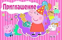 """Пригласительные на день рождения детские """"Свинка Пеппа"""" розовая (20 шт.)"""
