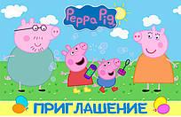"""Пригласительные на день рождения детские """"Свинка Пеппа"""" голубая (20 шт.)"""