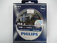 Автолампы  H4 PHILIPS +150% света 12V 60/55W 12342RVS2 (P43t) (+150% света) Racing Vision (2шт.) PHILIPS