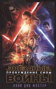Фостер А.  Пробуждение Силы (Эпизод 7). Звёздные Войны