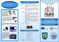 Міжнародний тренінг з популяризації інноваційних технологій в галузі матеріалознавства та ливарного виробництва