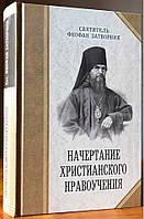 Начертание христианского нравоучения. Святитель Феофан Затворник.