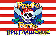 """Пригласительные на день рождения детские """"Пираты"""" (20 шт.)"""