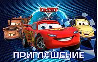 """Пригласительные на день рождения детские """"Тачки"""" (20 шт.)"""