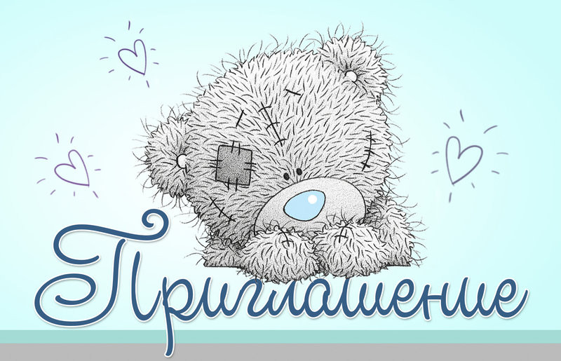 """Пригласительные на день рождения детские """"Мишка Тедди"""" (20 шт.)"""
