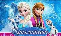 """Пригласительные на день рождения детские """"Холодное Сердце"""" (20 шт.)"""