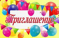 """Пригласительные на день рождения """"Шарики"""" (20 шт.)"""