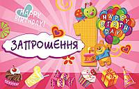 """Запрошення на день народження дитячі """"Перший рік життя"""" рожеві (20 шт.)"""