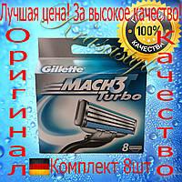 Оригинальные запасные лезвия Gillette Mach3 Turbo 8шт
