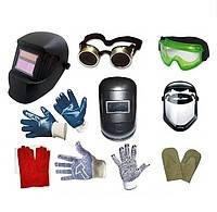 Колпаки на балон,стёкла защитные,очки защитные,костюмы сварщика,щетки сметки.