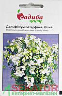 """Семена цветов дельфиниума Батерфляй белый, 0,2 г, """"Садиба  Центр"""",  Украина"""