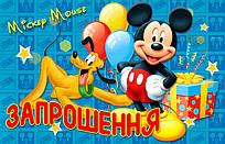 """Запрошення на день народження дитячі """"Міккі Маус"""" 20 штук"""