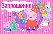 """Запрошення на день народження дитячі """"Порося Пеппа"""" рожеві 20 штук"""