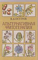 В.Д.Осетров Альтернативная фитотерапия