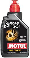 Масло для коробок передач и мостов автомобилей спортивного типа Motul GEAR 300 75W-90 (1L)