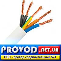 ПВС 5х4 - пятижильный провод, шнур, медный, соединительный, круглый (ПВХ изоляция)