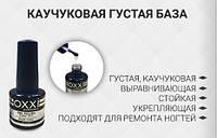 Каучуковое базовое покрытие OXXI Professional, 8 мл