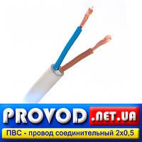 ПВС 2х0,5 - двухжильный провод, шнур, медный, соединительный, круглый (ПВХ изоляция)