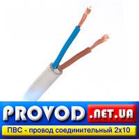 ПВС 2х10 - двухжильный провод, шнур, медный, соединительный, круглый (ПВХ изоляция)