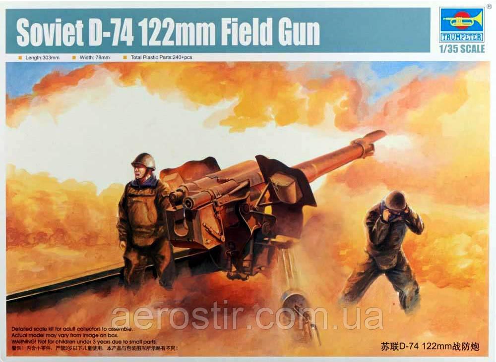 122мм пушка Д-74 1/35 TRUMPETER 02334