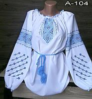 Женская вышиванка с голубым орнаментом.