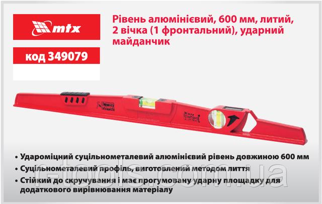 Уровень алюминиевый, 600 мм, литой, 2 глазка (1 фронтальный), ударная площадка MATRIX 349079