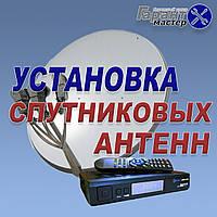 Установка, ремонт спутниковых антенн в Днепропетровске