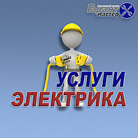 Услуги электрика в Николаеве. Вызвать электрика Николаев