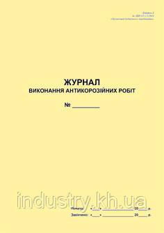Журнал виконання антикорозійних робіт (Додаток до ДБН А.3.1-5:2016)