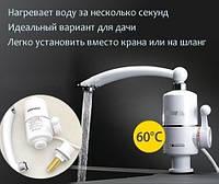Нагреватель воды проточный электрический на кран Supretto, водонагреватель Супретто, фото 1