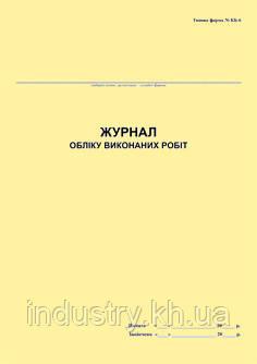 Журнал обліку виконаних робіт. Типова форма № КБ-6