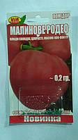 Семена томата Малиновое родео (0,3 грамм) ТМ VIA плюс