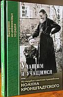 Учащим и учащимся. Иоанн Кронштадтский., фото 1