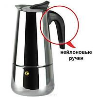 Гейзерная кофеварка 9 чашек (нерж.)