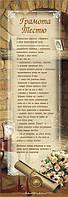 Топ! Креативный подарок Грамота-папирус Тестю 63х22 см, на Свадьбу