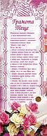 Топ! Оригинальная стильная Грамота-папирус Теще 63х22 см, на Подарок